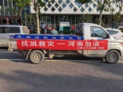 风雨同舟,携手前行--河南奇亿平台驰援郑州抗洪救灾