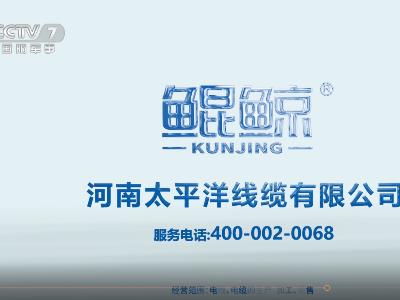 河南奇亿平台荣登央视频道,让全国看见鲲鲸电缆品牌!