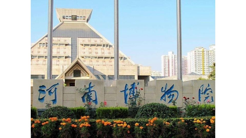奇亿平台客户案例-河南博物院