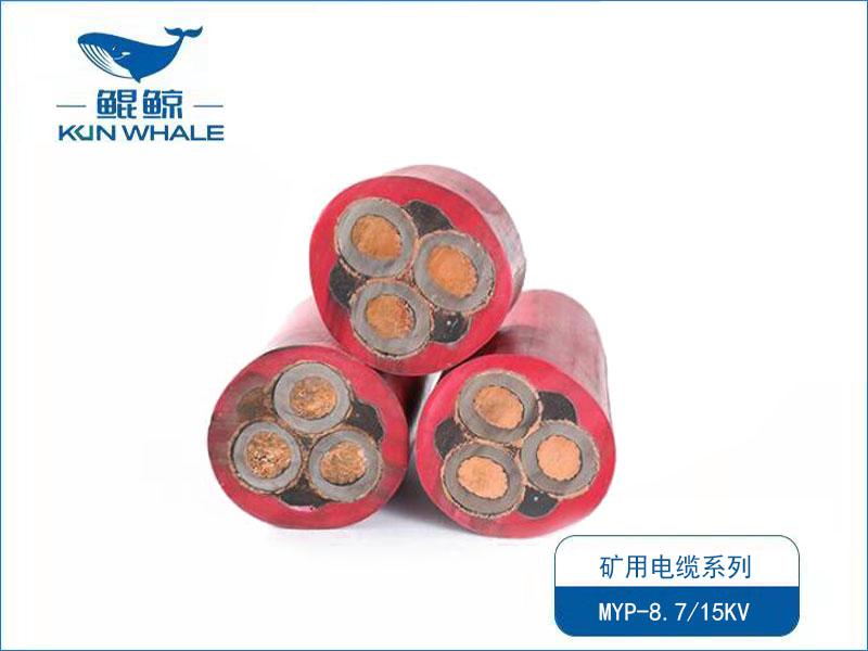 矿用电缆型号规格