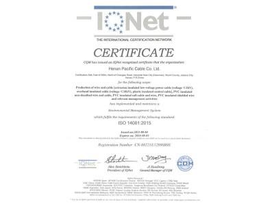环境管理体系认证证书ISO 14001:2015