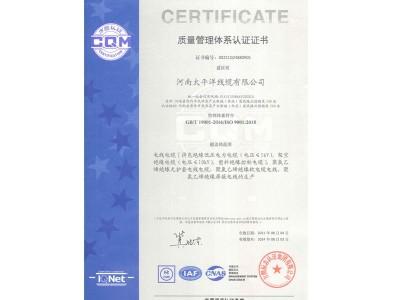 质量管理体系认证证书-中文版