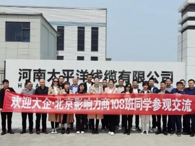 热烈欢迎大企北京影响力108期总裁班莅临河南奇亿平台