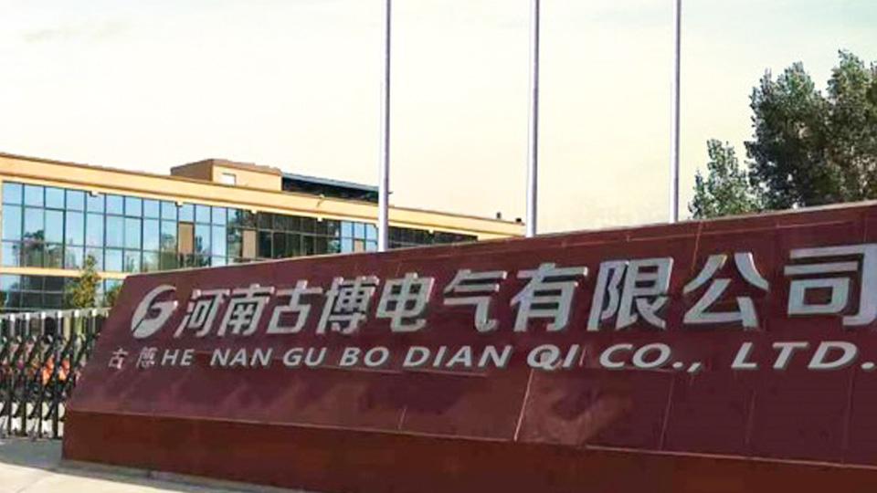 河南古博电力有限公司-奇亿平台客户案例