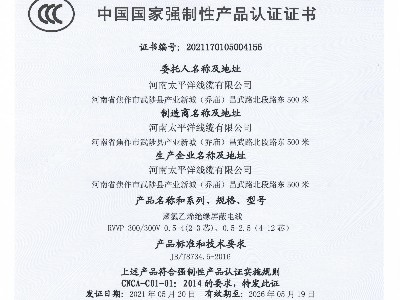 RVVP电缆3C认证